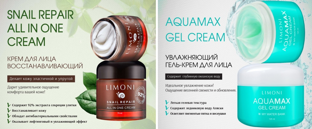 Snail Repair All In One Cream
