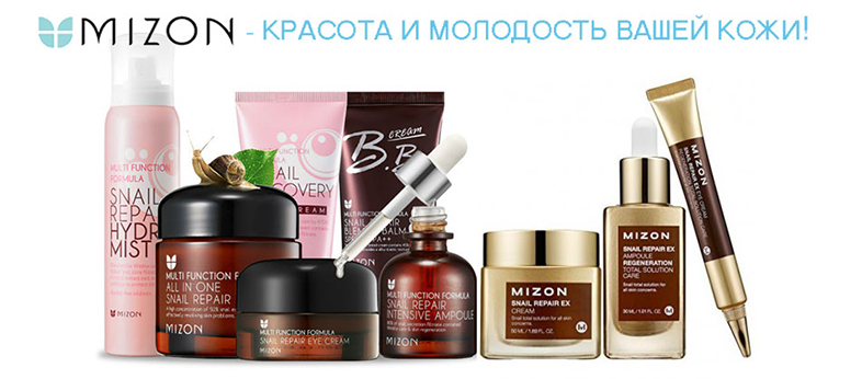 Mizon-snail-skin-care-korea-cosmetic